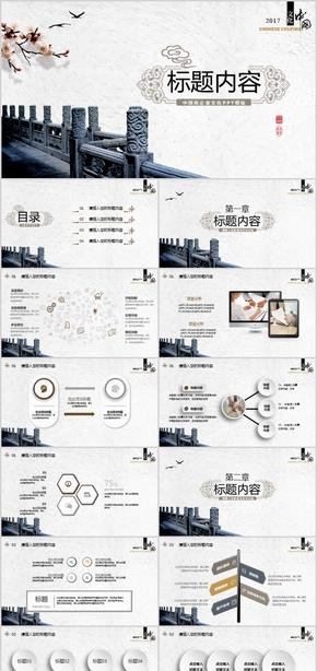【HB视觉】中国风建筑历史企业商务文化PPT模板
