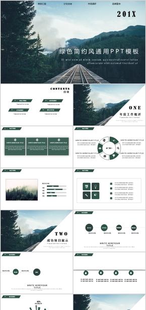 【HB视觉】绿色简约风企业介绍工作总结工作计划工作汇报通用PPT模板