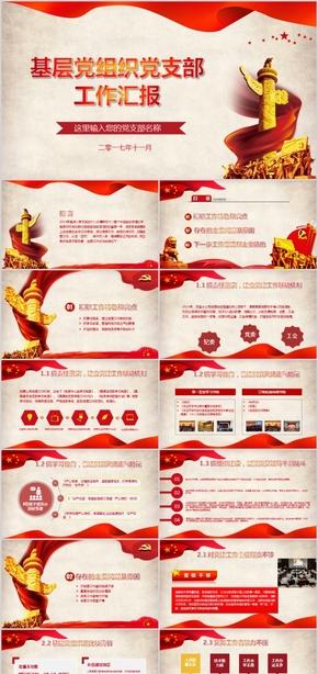 【HB视觉】经典红色基层党组织党支部工作汇报工作总结PPT模板