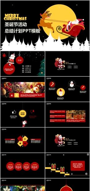 【HB视觉】黑色可爱圣诞节老人活动计划PPT模板
