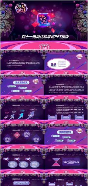 【HB视觉】深蓝色微立体互联网网商双十一活动PPT模