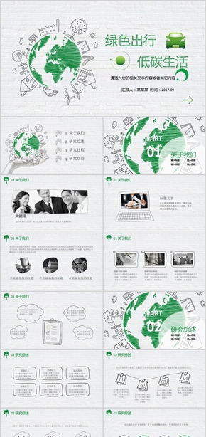 【HB视觉】绿色简约创意手绘低碳生活绿色出行会主题答辩PPT模板