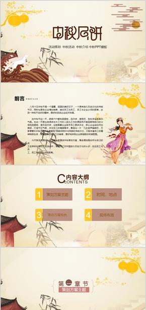 【HB视觉】中国风公司中秋活动策划介绍PPT模板