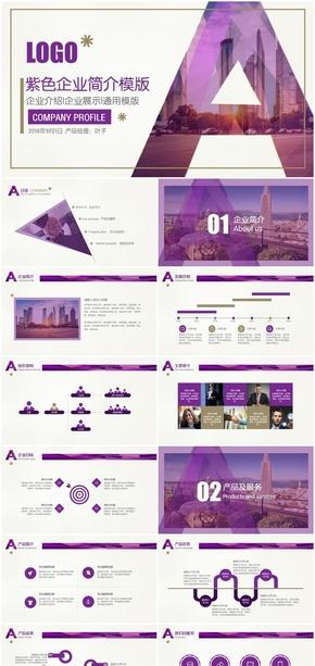 紫色优雅企业简介PPT模版