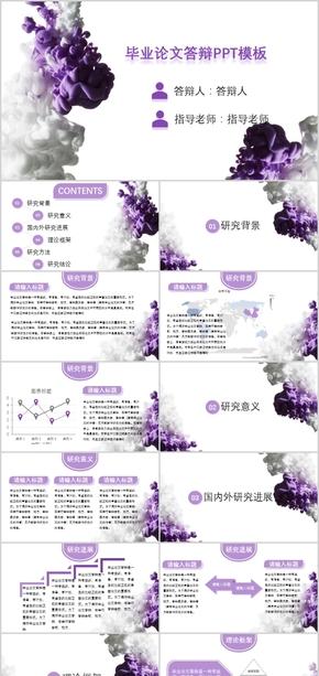 紫色毕业答辩用大气风格PPT模板