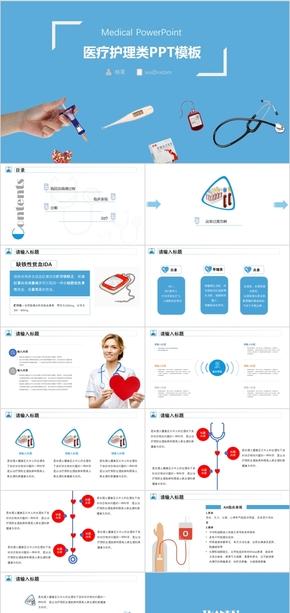 蓝色医疗护理类PPT模板