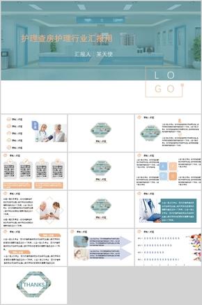 蓝色黄色护理查房医疗行业PPT模板