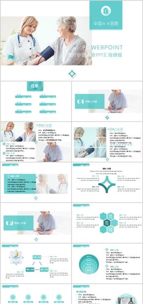 绿色简单图文搭配医疗行业工作汇报模板