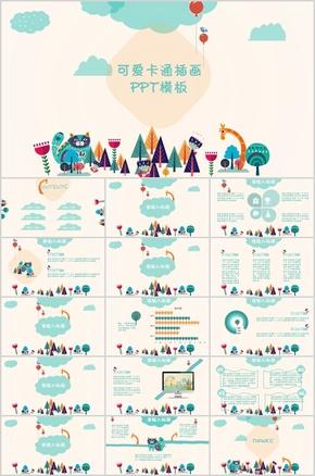 蓝色卡通插画风格小清新工作汇报课件PPT模板
