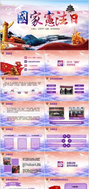 国家宪法日暨全国法制宣传日学习PPT模板