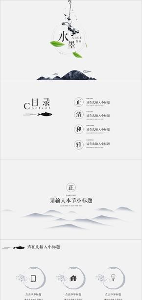 极致简约水墨中国风PPT模板