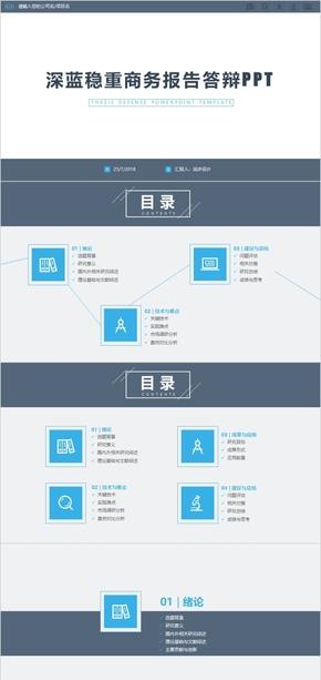 【柒步设计】深蓝稳重商务报告工作总结答辩PPT模板