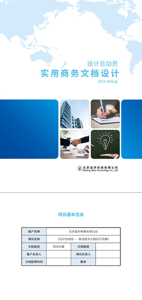 【柒步设计】word/PPT项目书-蓝色商务风-企业策划项目方案营销手册产品设计