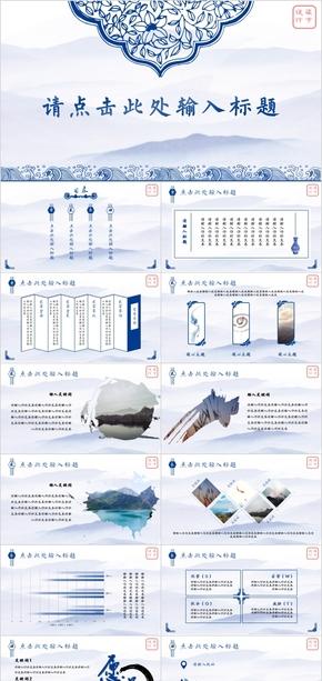 【珍珠白沁就烟雨,孔雀蓝映著月光】蓝色中国风青花瓷汇报总结产品展示PPT模板