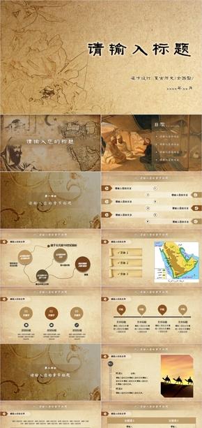 金色复古历史风教育培训展示PPT模板