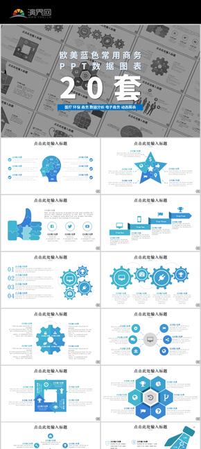 欧美蓝色常用商务 PPT数据图表 20套