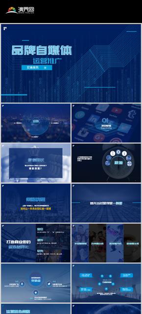 自媒體實操方案PPT藍色模板