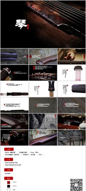 中国风古琴PPT模版