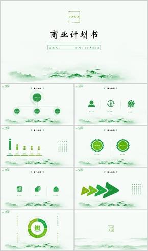 中国风绿色商业计划书模板