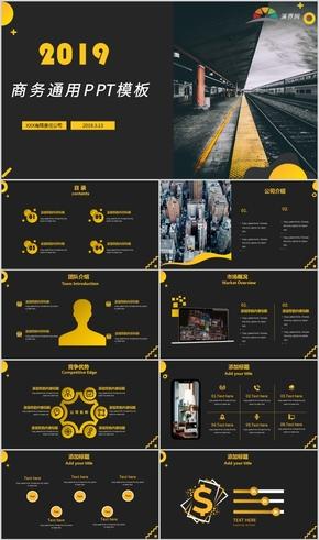 黑金大气商务版通用PPT模板,商业计划书,工作汇报,融资计划书,企业介绍,产品发布