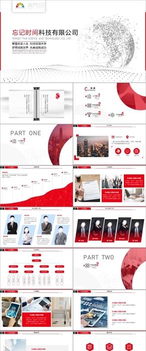 2019紅色大氣科技公司介紹 企業介紹 企業文化 公司簡介PPT模板
