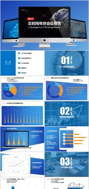 蓝色年终报告年终总结企业公司报告总结PPT模板