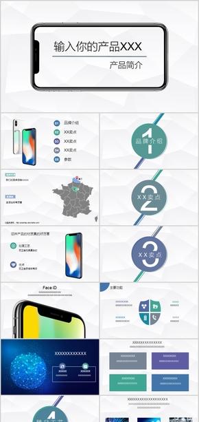 扁平化科技产品手机PPT模板通用PPT