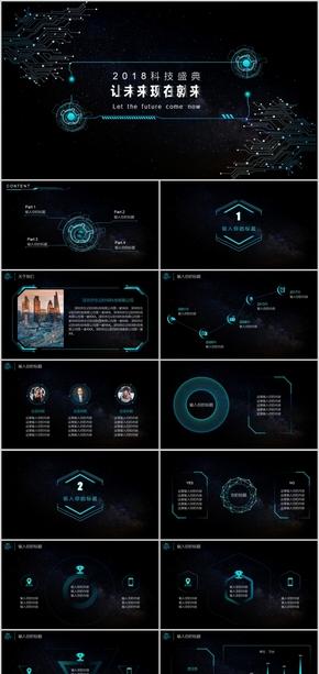 2018黑色蓝色科技星空人工智能行业科幻电路工作汇报产品通用商务PPT模板