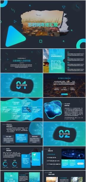 2018蓝青色科技公司年终总结年终汇报表格PPT模板企业年会大气商务简洁多彩