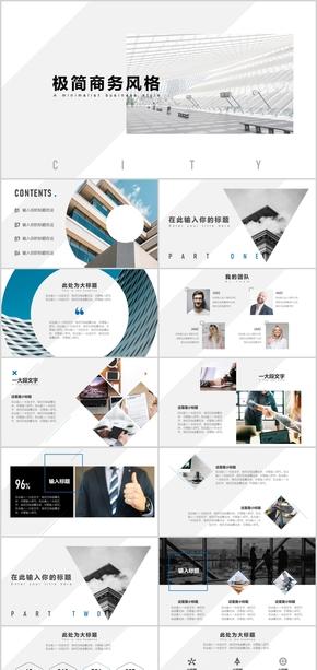 2018灰色极简约简洁商务风格个人总结工作计划汇报PPT模板