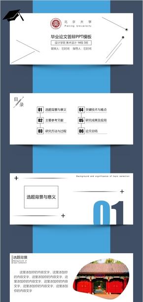 【毕业答辩】蓝灰简约沉稳创新教育创意简洁大气毕业论文答辩PPT模板学术报告汇报总结计划北京大学厦门