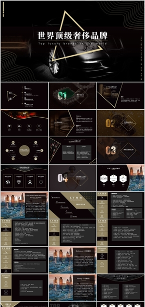 简约版黑金高端大气上档次奢侈品行业奢华世界顶级十大奢侈品品牌PPT作品LV爱马仕名表豪车皮PPT模板