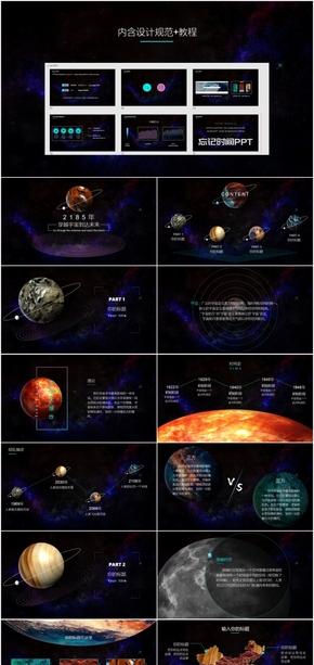 青紫大气宇宙3D星球行星科幻科技星际穿越商务汇报工作总结毕业答辩通用行业动画数据PPT模板忘记时间
