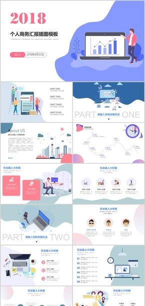 2018炫彩人物插画风格商务汇报商业计划书工作总结公司介绍企业简介报告PPT模板