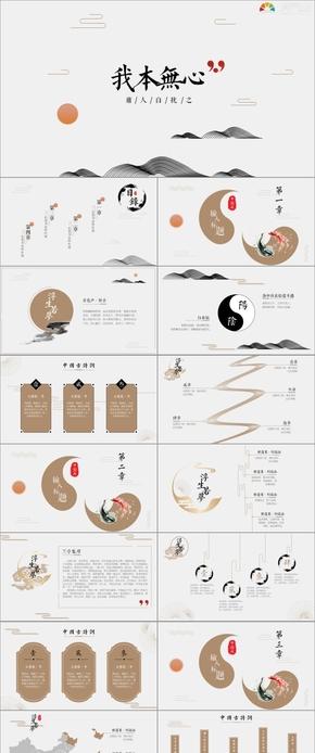 2019简约大气极简传统复古中国风水墨商务汇报个人总结古诗词诗句PPT模板