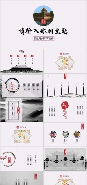 2018红灰简约中国风水墨复古大气商务汇报总结通用忘记时间PPT模板