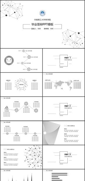 黑白线条简约简洁大气毕业论文答辩PPT模板学术报告汇报总结计划