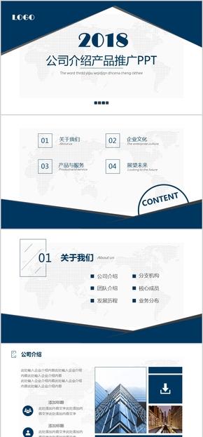蓝色动态企业产品介绍PPT模板
