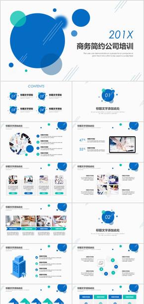蓝色商务简约工作总结PPT模板