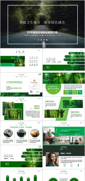 框架完成的能源绿色企业介绍PPT模