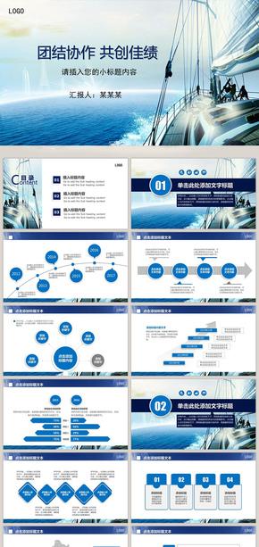 大气高端的企业介绍企业招聘PPT