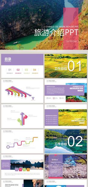 彩色旅游介绍摄影电子相册PPT模板