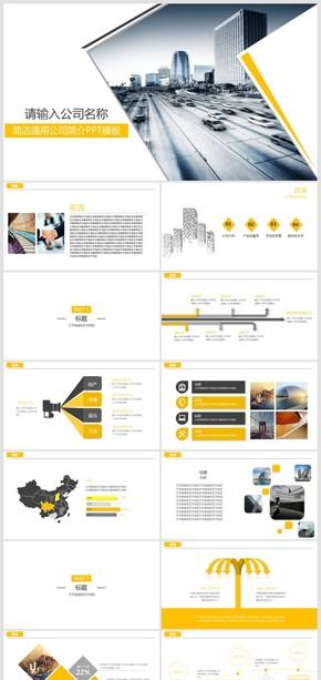 黄色简约企业介绍PPPT模板