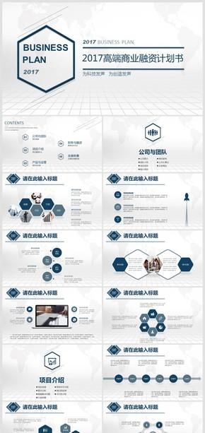 简约商业融资创业计划书PPT模板