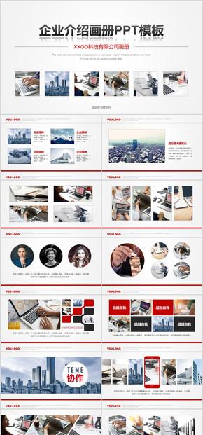 企业介绍公司文化宣传画册PPT模板