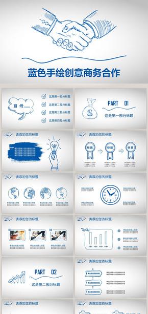 蓝色手绘卡通商务合作企业文化简介PPT模板