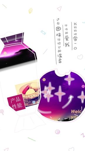 紫色梦幻星空产品介绍PPT模板