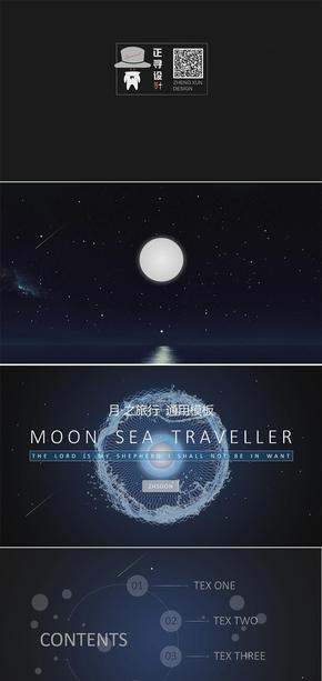 大气 动态 高端 黑色系通用PPT模板   月之旅行 海洋之歌