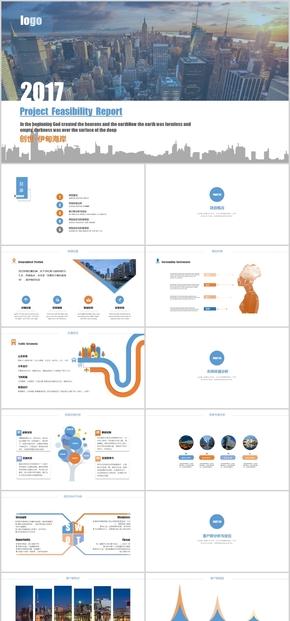 实用地产项目执行报告 扁平化PPT模板
