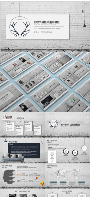 北欧风格极简杂志风格PPT模板 白色砖墙